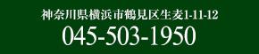 住所:神奈川県横浜市鶴見区生麦1-11-12、電話番号:045-503-1950